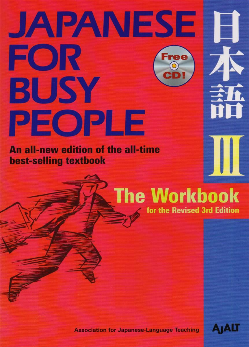 AJALT Japanese for Busy People III: The Workbook for the Revised 3rd Edition (+CD) rene kratz fester biology workbook for dummies