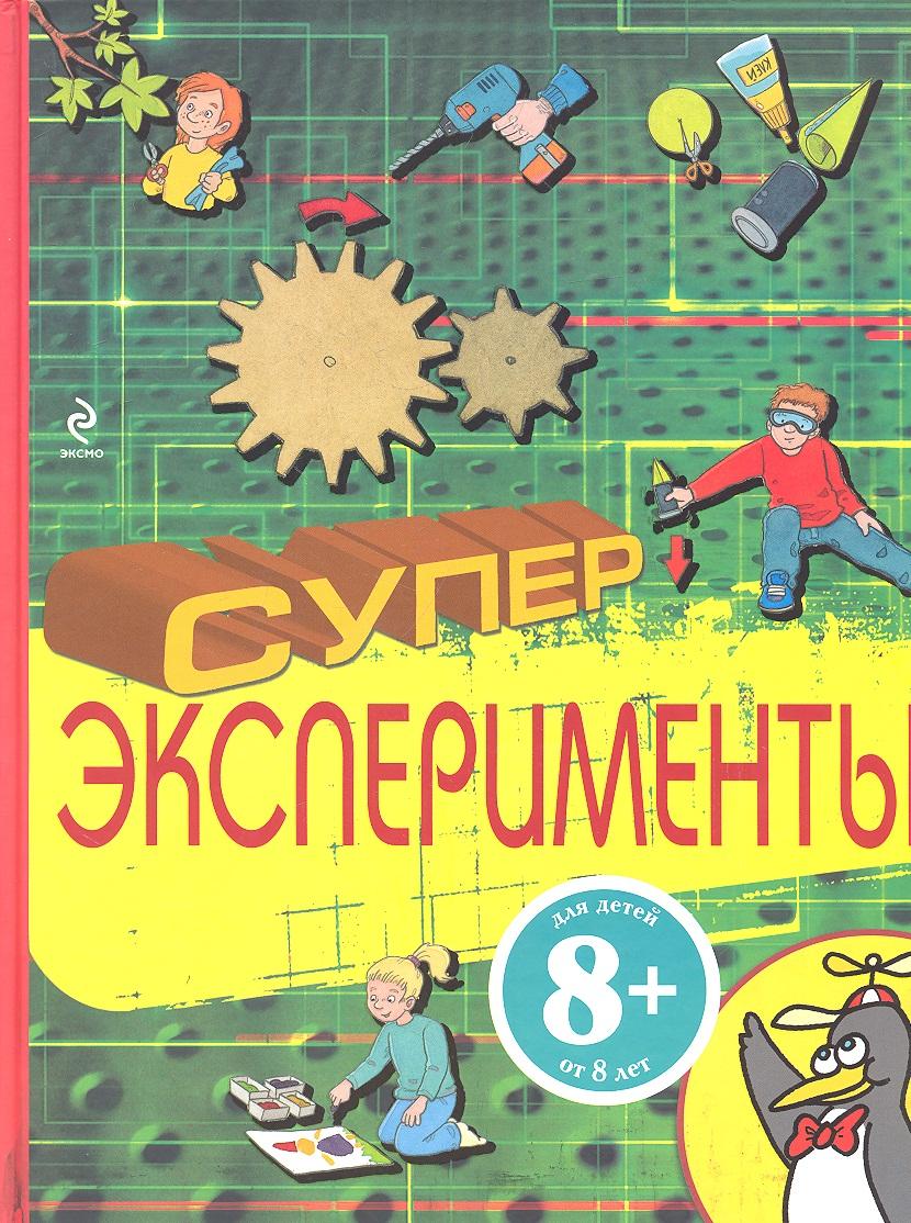 Кустова Т. (ред.) Суперэксперименты ISBN: 9785699552702 кустова т ред суперэксперименты