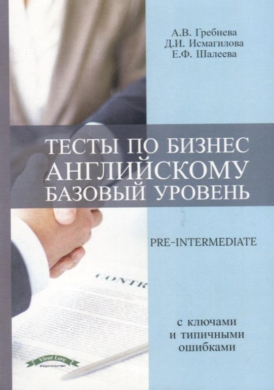 Гребнева А., Исмагилова Д., Шалеева Е. Тесты по бизнес английскому. Базовый уровень / Pre-Intermediate face2face pre intermediate workbook