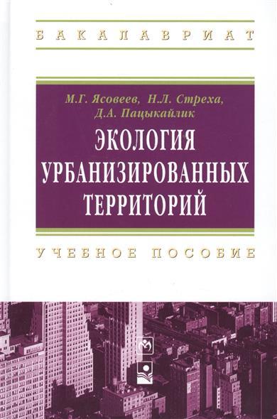 Ясовеев М.: Экология урбанизированных территорий: учебное пособие