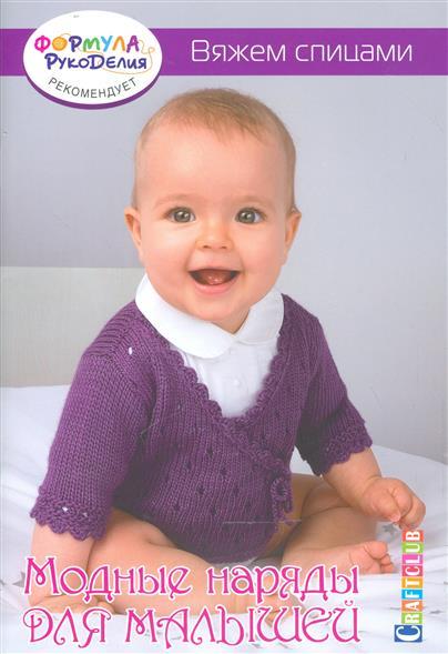 Модные наряды для малышей. Вяжем спицами