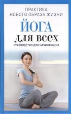Йога для всех. Руководство для начинающих