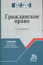Гражданское право Учебн.