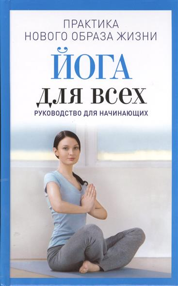 Панина Н. Йога для всех. Руководство для начинающих панина н йога для всех руководство для начинающих