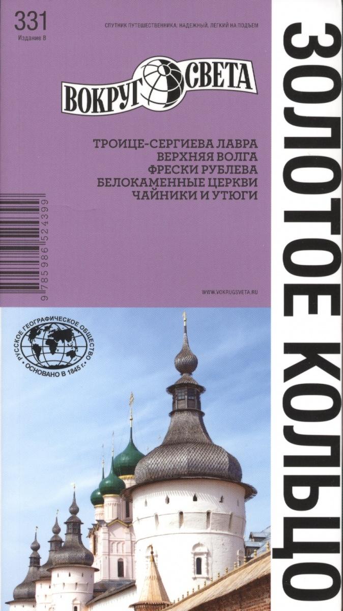 Рапопорт А., Мироненко И., Федин А. Золотое кольцо. Путеводитель