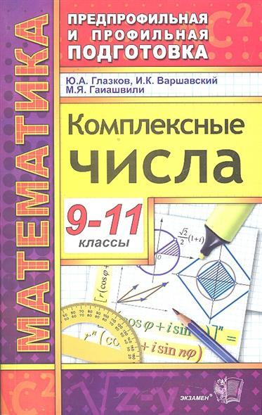 Комплексные числа 9-11 классы