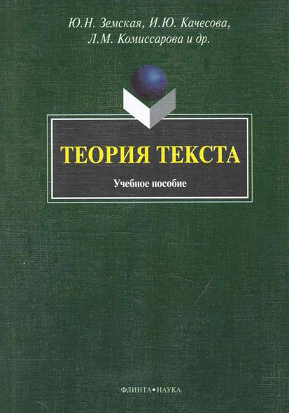 Земская Ю., Качесова И. и др. Теория текста Учеб. пос.