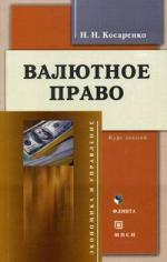 Косаренко Н. Валютное право Курс лекций коллектив авторов валютное право