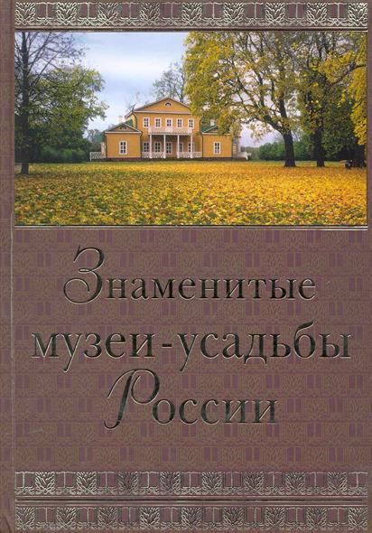 Знаменитые музеи-усадьбы России