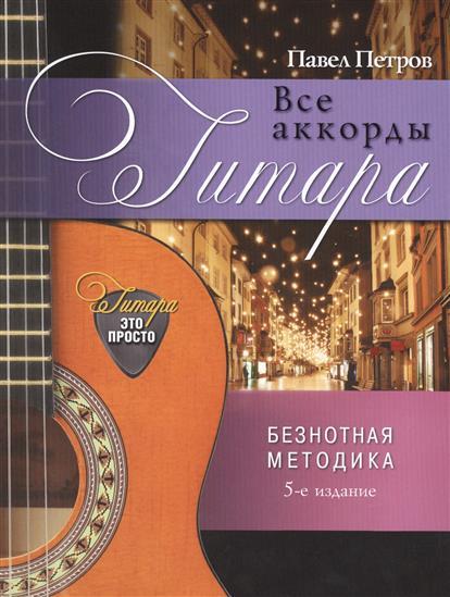 Гитара. Все аккорды. 5-е издание
