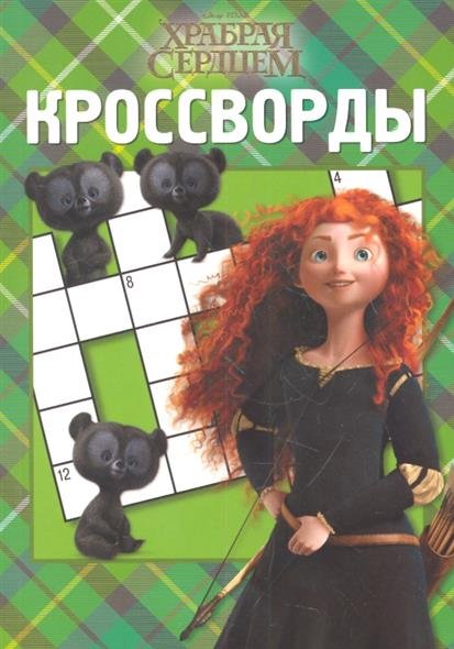 Сборник кроссвордов К №1214 (Храбрая сердцем)