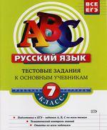 Русский язык 7 кл Тест. задания к основным учеб. Р/т