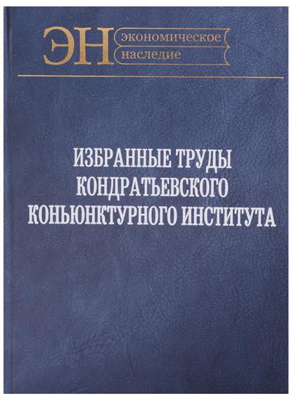 Избранные труды Кондратьевского Коньюнктурного института