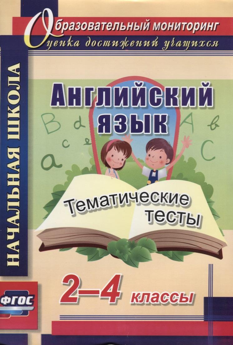 Данилина Т. Английский язык. 2-4 классы. Тематические тесты английский за 5 шагов 2 4 классы