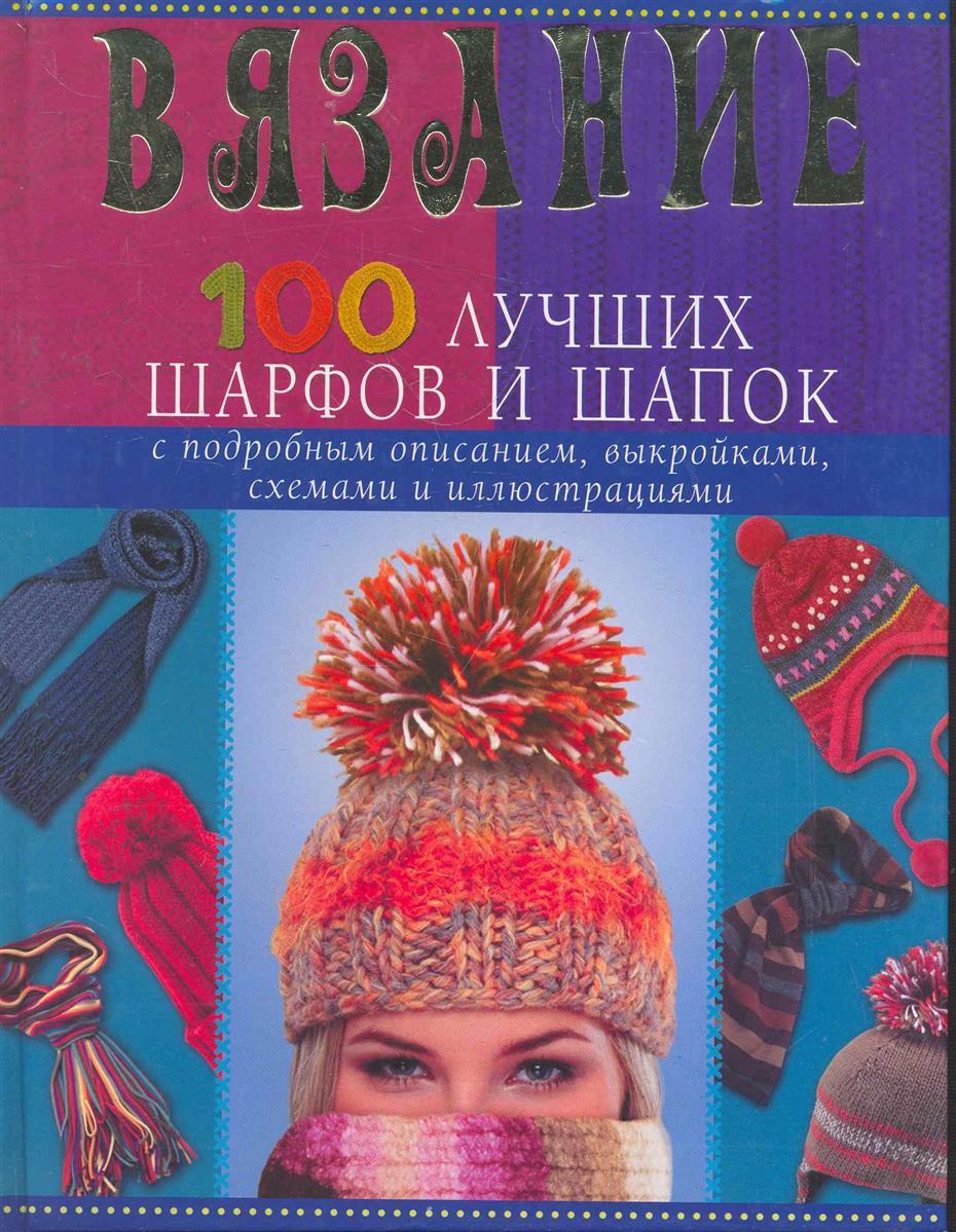 Вязание 100 лучших шарфов и шапок