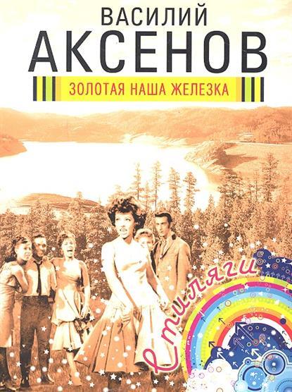 Читать для девочек история