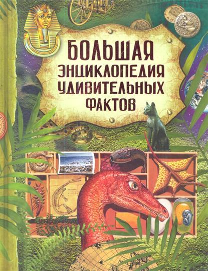 Большая энциклопедия удивительных фактов