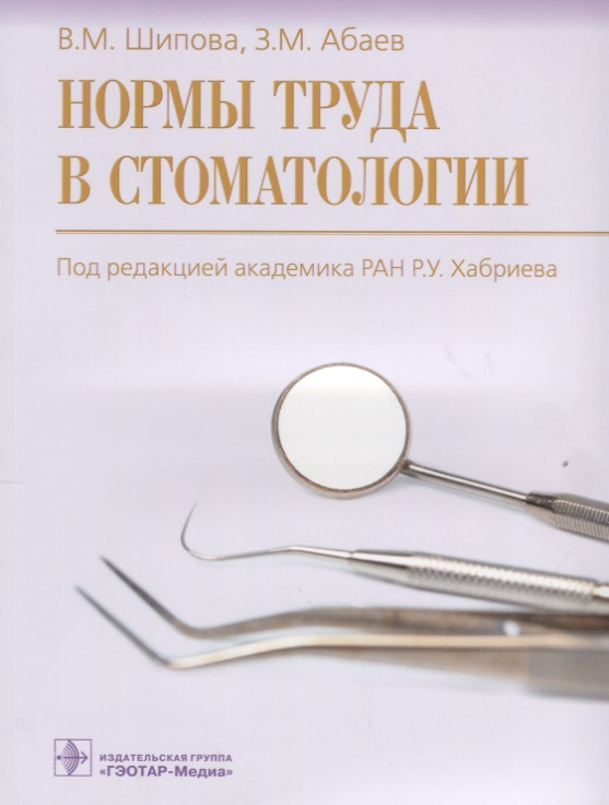 Шипова В., Абаев З. Нормы труда в стоматологии автоклав для стоматологии в питере