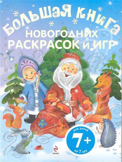 Доронина Е. Большая книга новогодних раскрасок и игр книги издательство clever моя большая книга игр