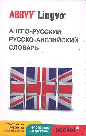 Бурнашева В. (рук.) Англо-рус. рус.-англ. словарь ABBYY Lingvo Pocket+...