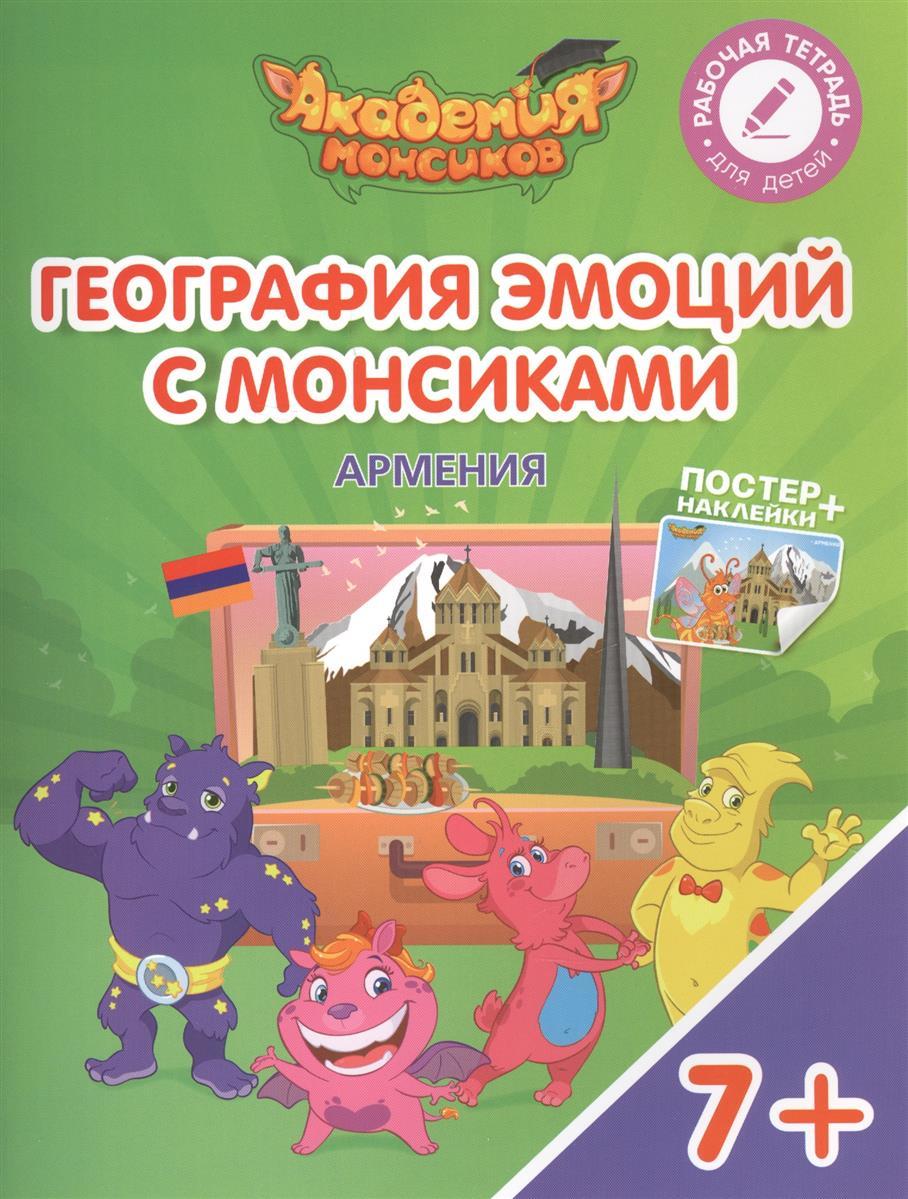 География эмоций с Монсиками. Армения. Пособие для детей 7-10 лет