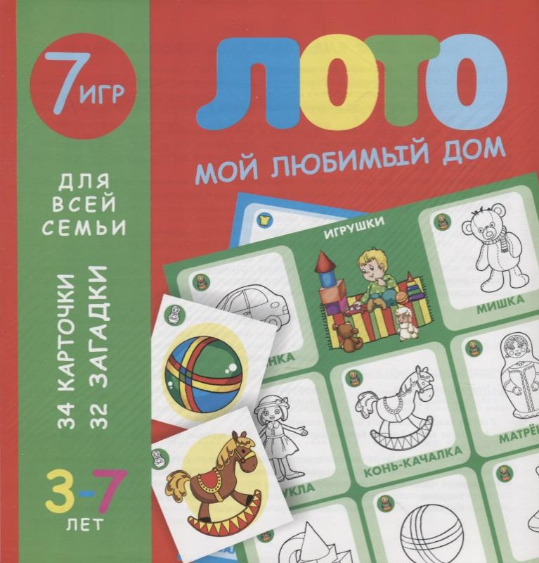 """Развивающие карточки, Лото для детей """"Мой любимый дом"""" ISBN: 4606008353030"""