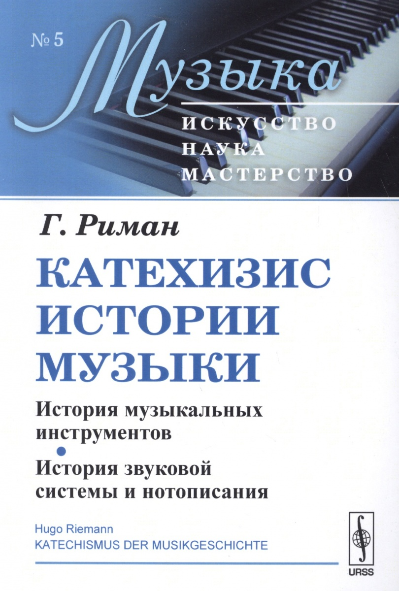 Катехизис истории музыки: История музыкальных инструментов. История звуковой системы и нотописания