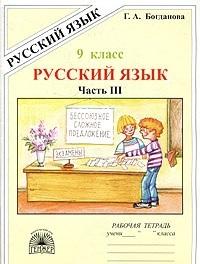 Богданова Г. Русский язык 9 кл Р/т ч.3