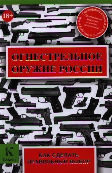 Огнестрельное оружие России. Как сделать правильный выбор