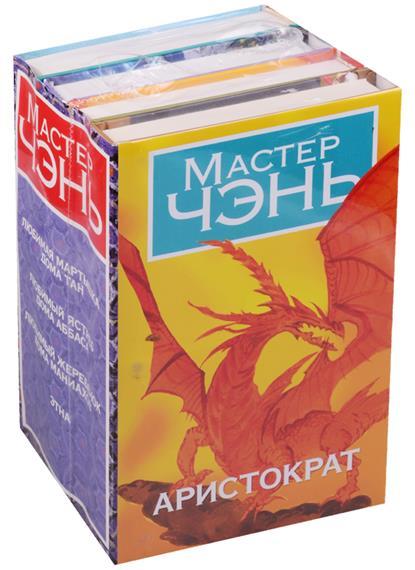 Мастер Чэнь: Аристократ (комплект из 4 книг)