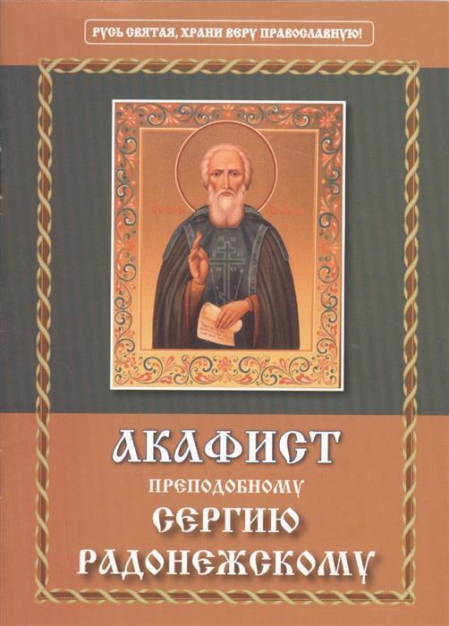 Акафист преподобному Сергею Радонежскому