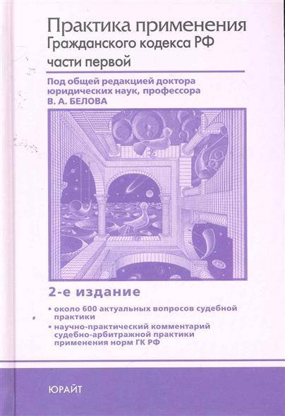 Практика применения ГК РФ ч. 1