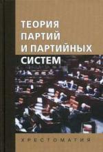 Теория партий и партийных систем Уч. пос.