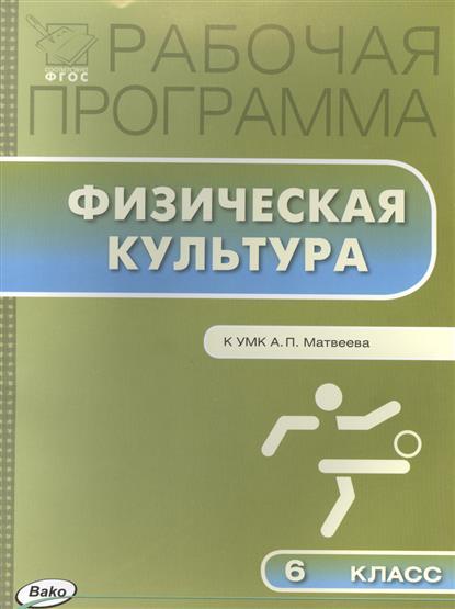 Рабочая программа по Физической культуре 6 класс к УМК А.П. Матвеева (м.: Просвещение)