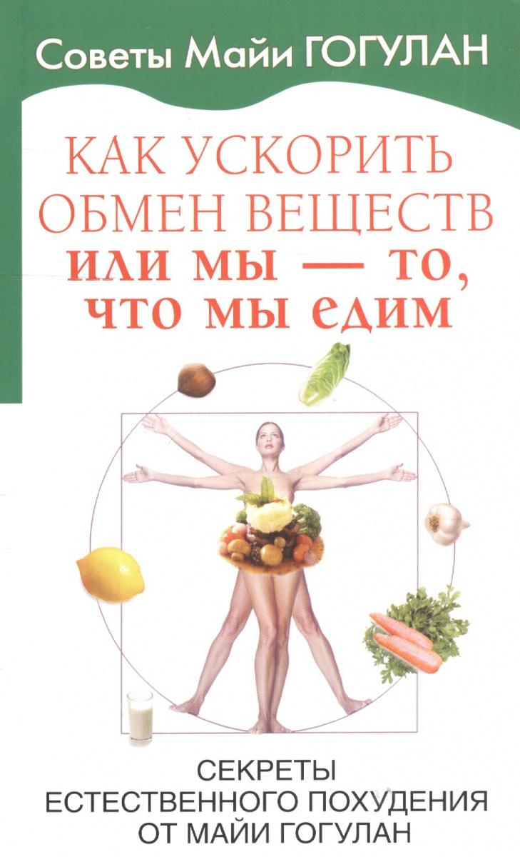 Гогулан М. Как ускорить обмен веществ или мы - то, что мы едим
