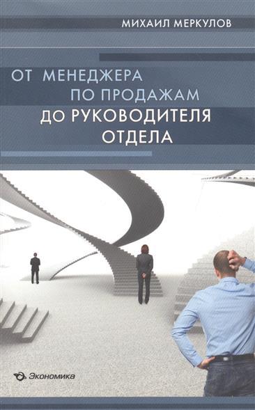 Меркулов М. От менеджера по продажам до руководителя отдела евгений меркулов парнасик дыбом