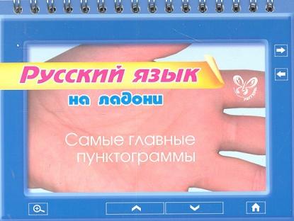 Ушакова О. Русский язык. Самые главные пунктограммы