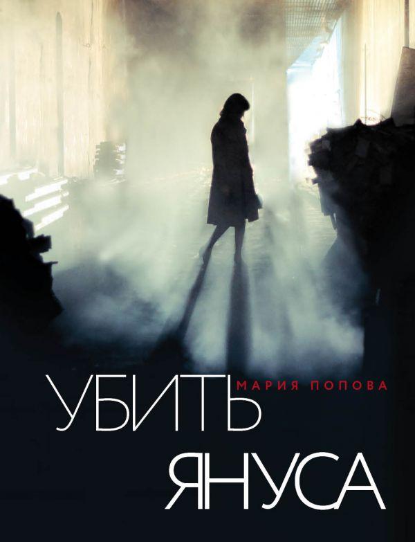 Попова М. Убить Януса
