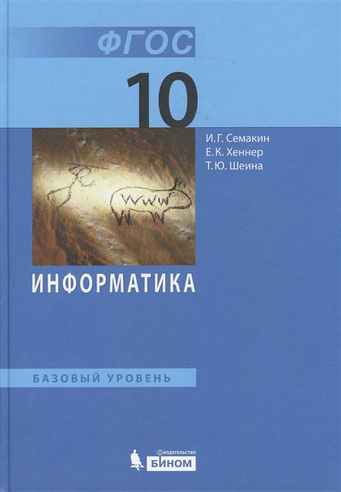 Семакин И., Хеннер Е., Шеина Т. Информатика. 10 класс. Базовый уровень. Учебник цена