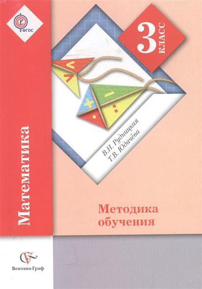 Математика. 3 класс. Методика обучения. Издание третье, переработанное