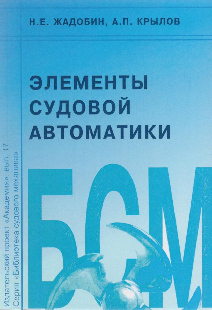 Жадобин Н., Крылов А. Элементы судовой автоматики
