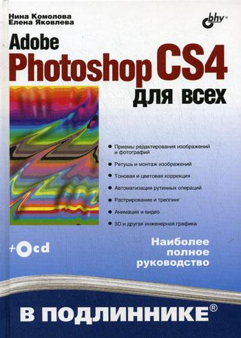 Комолова Н., Яковлева Е. Adobe Photoshop CS4 для всех В подлиннике тучкевич е adobe photoshop cc мастер класс евгении тучкевич