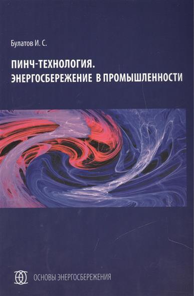 Булатов И. Пинч-технология. Энергосбережение в промышленности леонид шульц теплоэнергетическое оборудование и энергосбережение