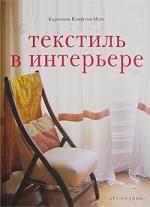 Клифтон-Могг К. Текстиль в интерьере Старинные и экзотические ткани