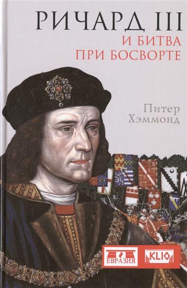 Хэммонд П. Ричард III и битва при Босворте ричард iii и битва при босворте