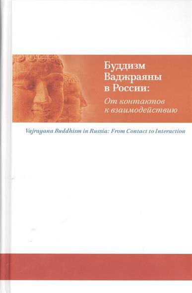Дронова В. (сост.) Буддизм Ваджраяны в России: от контактов к взаимодействию