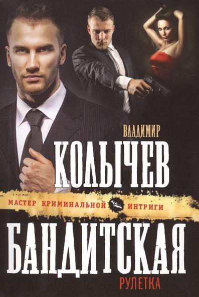 Колычев В. Бандитская рулетка ISBN: 9785699706198 колычев в бандитская голгофа