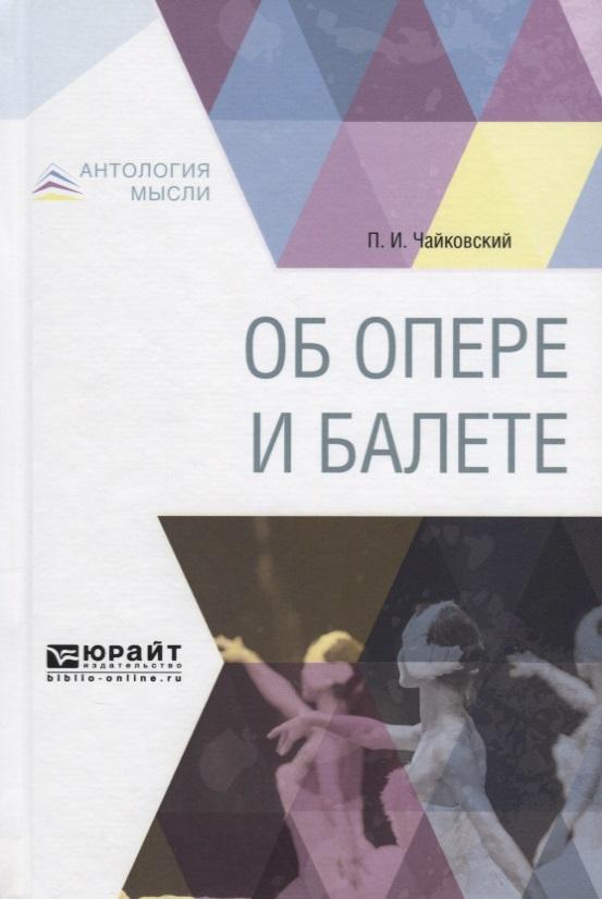 Об опере и балете