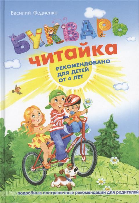 Федиенко В. Букварь Читайка. Рекомендовано для детей от 4 лет букварь для православных детей