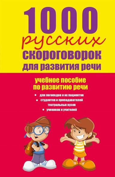 Лаптева Е.: 1000 русских скороговорок для развития речи. Учебное пособие по развитию речи